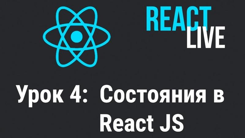 Курс React JS Live. Урок 4: Состояния в React.js