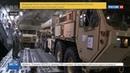 Новости на Россия 24 • Спутники-шпионы США зафиксировали активность на ядерном полигоне КНДР