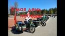 Парад на мотоциклах Урал Днепр в честь дня победы 9 мая