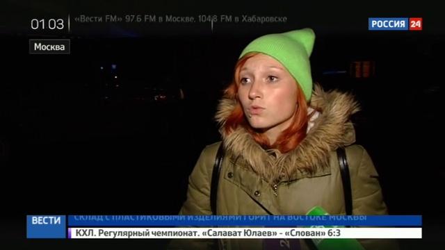 Новости на Россия 24 • На складе пластиковых изделий в Москве бушует пожар рассказы очевидцев
