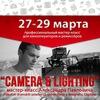 """Мастер-класс для операторов """"Camera & Lighting"""""""