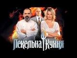 Адская кухня. Россия | 2 сезон 12 выпуск 04.04.2013 4 апреля