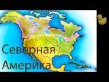 Уроки Тетушки Совы - география для детей - серия 6