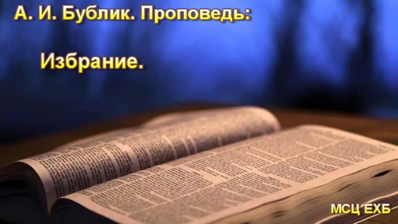 Избрание Бублик А И