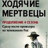 TVIGLE.RU: The Walking Dead