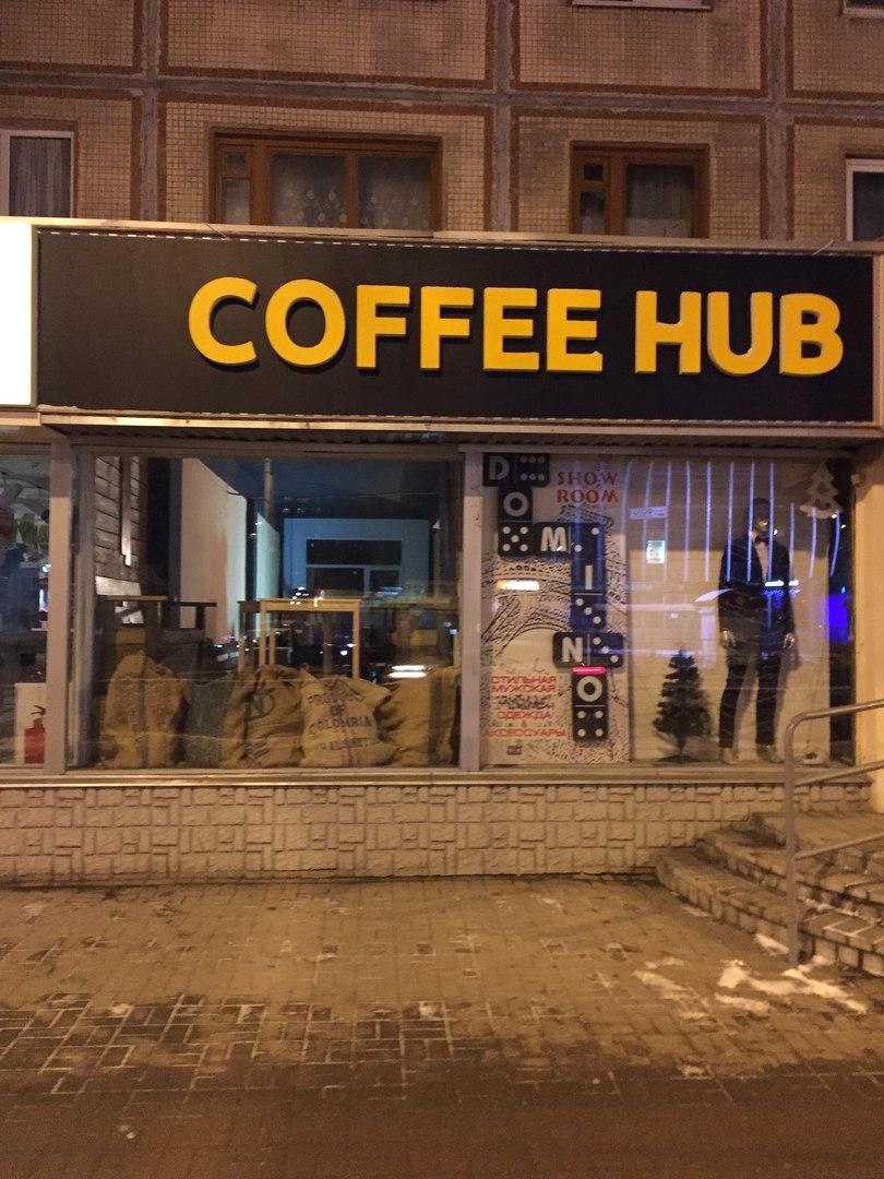 Кофейня Кофе Хаб
