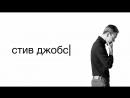 Cтuв Джoбc (2O15)
