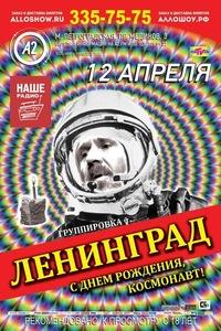 Ленинград / А2 (Санкт-Петербург) / 12.04.2014