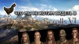 [ТОП] The Elder Scrolls 6: 10 вещей, которые мы не хотим видеть