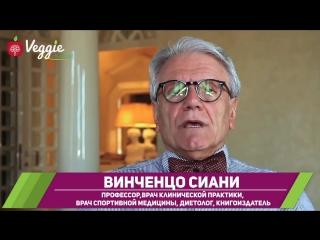 Винченцо Сиани - профессор, врач клинической практики и спортивной медицины, диетолог