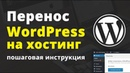 11 Урок. Переносим и загружаем WordPress сайт на хостинг.