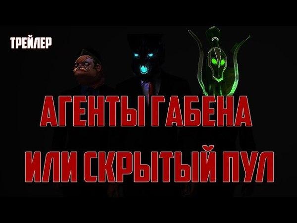 Агенты Габена или Скрытый Пул [ТРЕЙЛЕР] ФИЛЬМА Дота 2