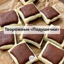 Творожно-шоколадные Подушечки