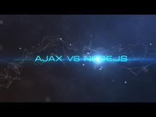 Видеокурс Ajax vs Node.JS - создание многопользовательского чата [Seelentera]