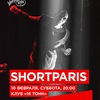10.02 | SHORTPARIS | 16 Тонн