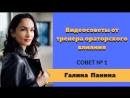 Видеосоветы от тренера ораторского влияния, Галины Паниной. Совет №1