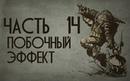 BioShock №14 побочный эффект