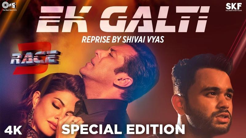 Ek Galti Reprise By Shivai Vyas - Race 3   Salman Khan Jacqueline Fernandez
