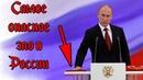 Как ГЛАВНЫЙ! закон уничтожает Россию советский