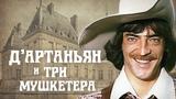 Д'Артаньян и три мушкетера (1978). Атос, Портос, Арамис и Д'Артаньян. 1 серия