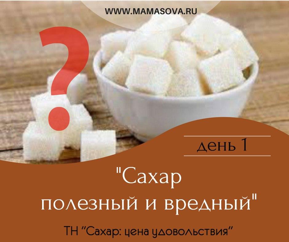 сахар полезный и вредный
