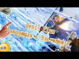 Denis Elem  Танцующая в Ультимейте (Official Music Video)