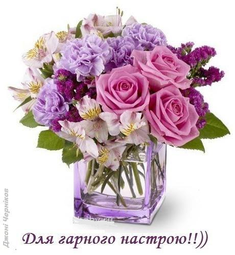 Цветы настроение