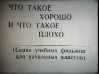 Что такое хорошо и что такое плохо_советский обучающий фильм