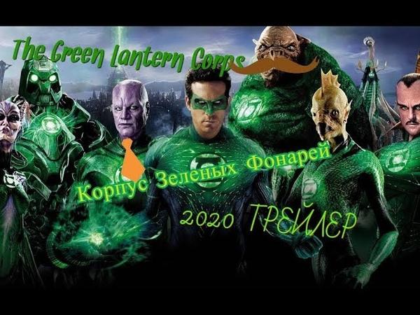 Корпус Зеленых Фонарей|Трейлер 2020