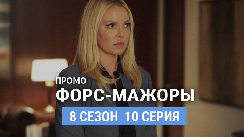 Форс-мажоры 8 сезон 10 серия Промо (Русская Озвучка)