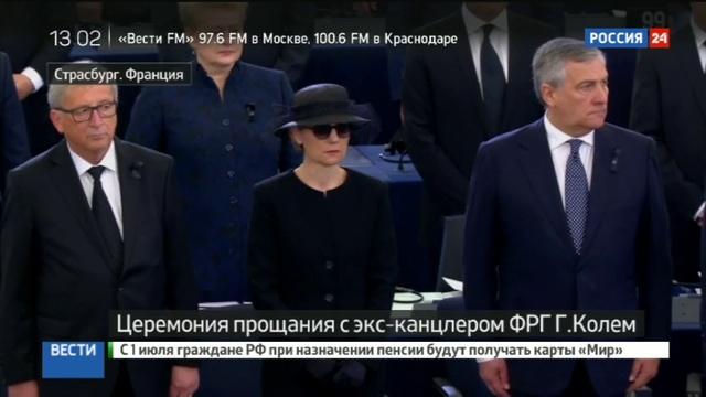 Новости на Россия 24 • В Страсбурге прощаются с канцлером единства Гельмутом Колем