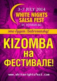 КИЗОМБА на WHITE NIGHTS SALSA FEST * 3-7 июля