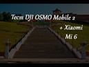 Тест DJI OSMO Mobile 2 Xiaomi Mi6. Нижний Новгород