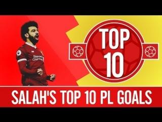 Топ 10 голов Салаха в АПЛ!