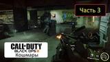 Call of Duty Black Ops III PS4 Бонус Кошмары - Часть 3 - Провокация