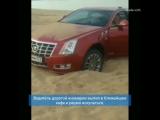 в Чувашии Cadillac CTS заехал на пляж