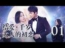 【English Sub】结爱·千岁大人的初恋 01丨 Moonshine and Valentine 01(主演宋茜 Victoria Song,黄景瑜 Johnny)【未2102
