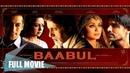 Индийский фильм Папа / Baabul 2006 — Амитабх Баччан, Салман Кхан, Рани Мукхерджи, Хема Малини