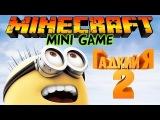 Миньоны в Майнкрафт: Мини игры [Minions Rush]