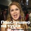 Подслушано на туссэ | Ростов-на-Дону