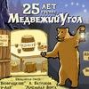 23 ноября группе Медвежий Угол 25 лет!