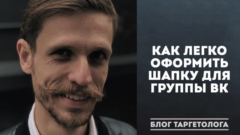 Как оформить группу в ВК Шапка для группы ВКонтакте 2018 2019