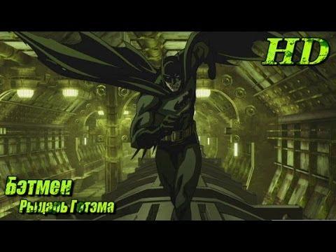 Бэтмен Рыцарь Готэма (2008) - Русский Ролик HD