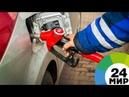 Сдержали обещание в Беларуси снизили цены на бензин и дизельное топливо - МИР 24