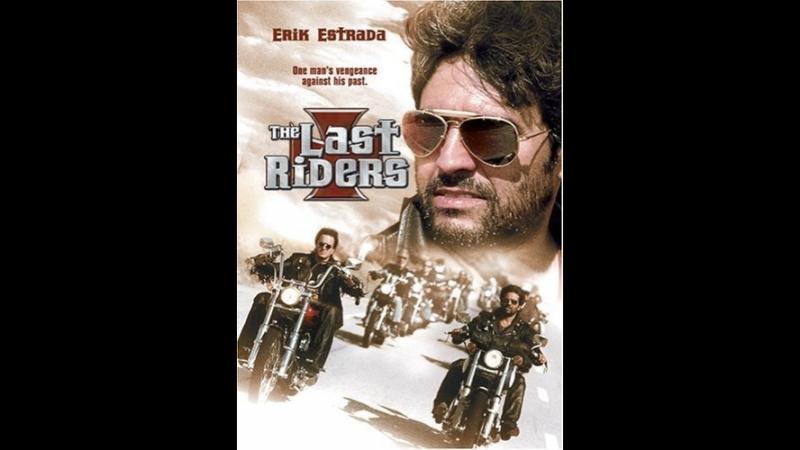 1991 The Last Riders («Последние искатели приключений»,«Последний наездник»). США