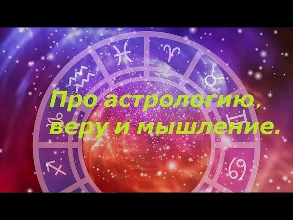Про астрологию, веру и мышление.