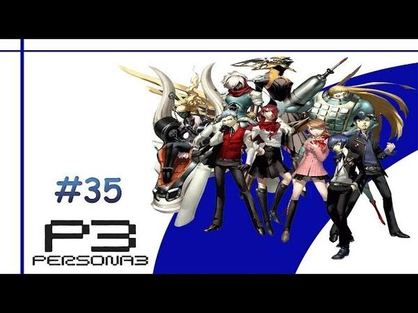 Shin Megami Tensei: Persona 3 ver.Ps2 35 [Хардкор! Летняя Школа?!]