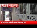 В салоне красоты в Москве избили девушку за негативный отзыв