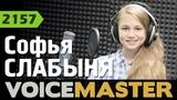 Софья Слабыня - Девочка-вредина (Алина Морозова)