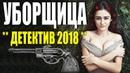 ДЕТЕКТИВ 2018 СОРВАЛ БЛАТНЫХ УБОРЩИЦА Русские детективы 2018 новинки, фильмы 2018 HD